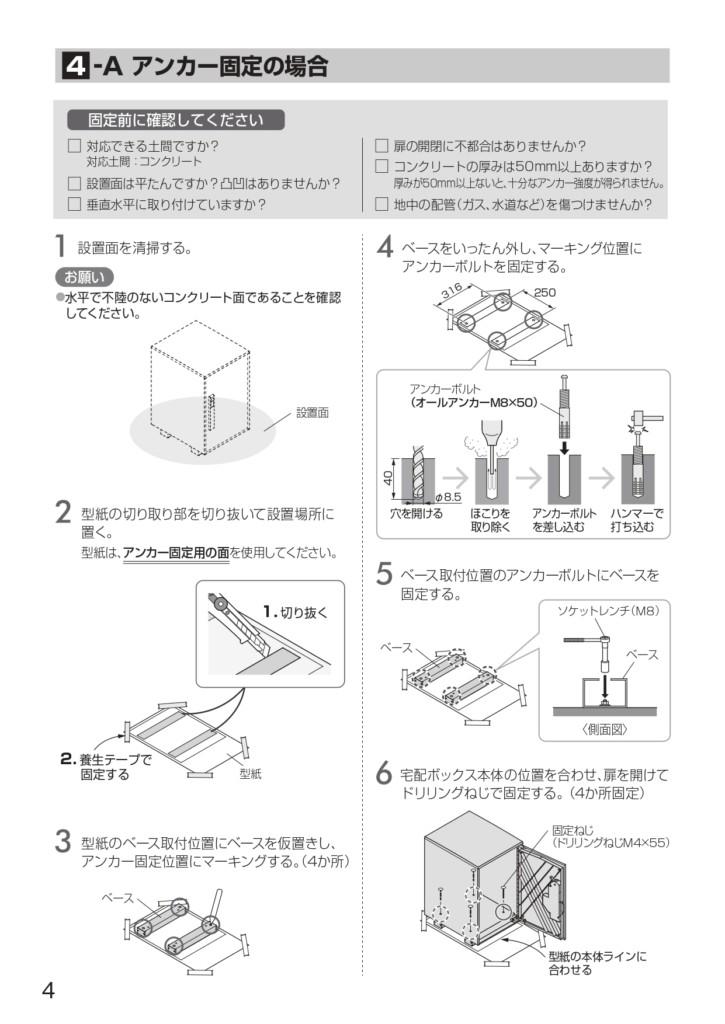 コンボライト 据え置き施工用ベース 説明書_page-0004