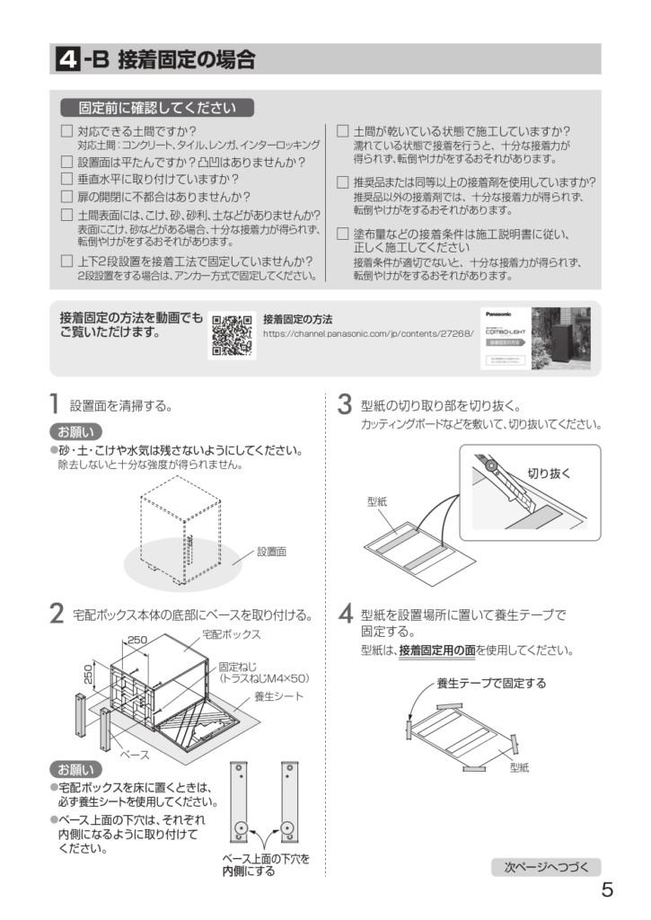コンボライト 据え置き施工用ベース 説明書_page-0005
