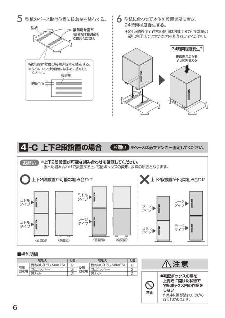 コンボライト 据え置き施工用ベース 説明書_page-0006