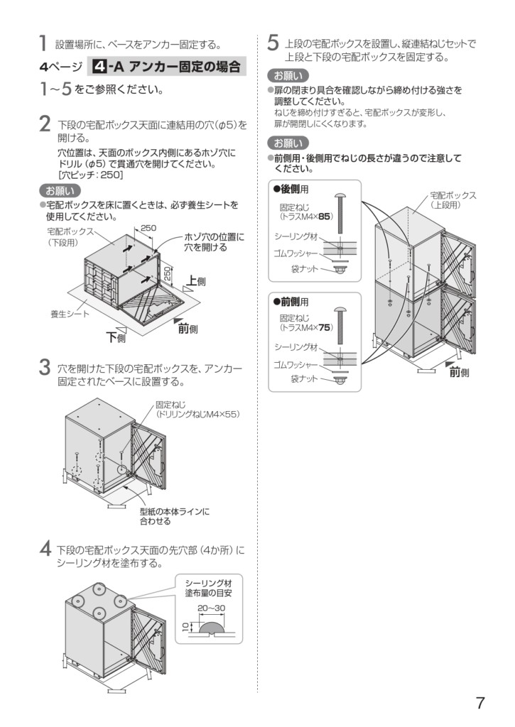 コンボライト 据え置き施工用ベース 説明書_page-0007