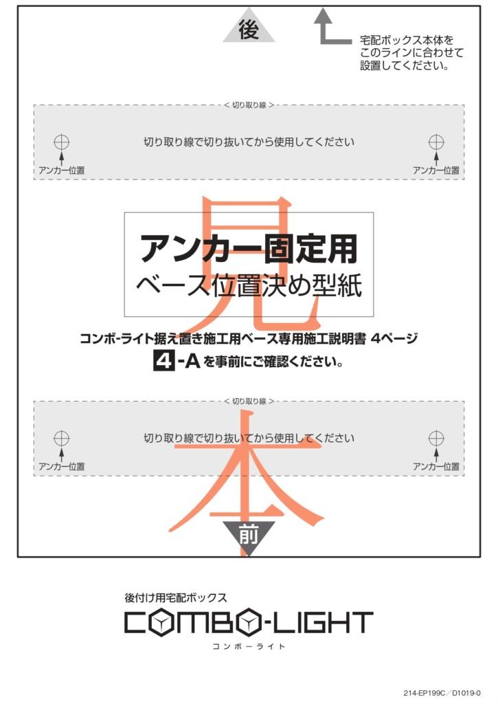 コンボライト 据え置き施工用ベース 説明書_page-0009