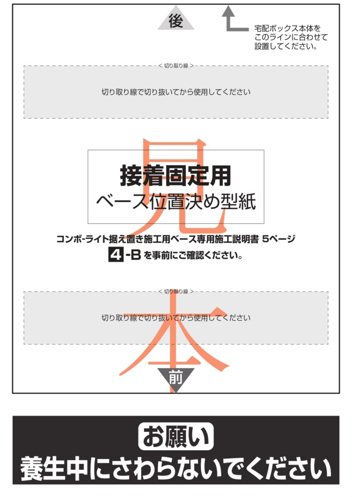 コンボライト 据え置き施工用ベース 説明書_page-0010