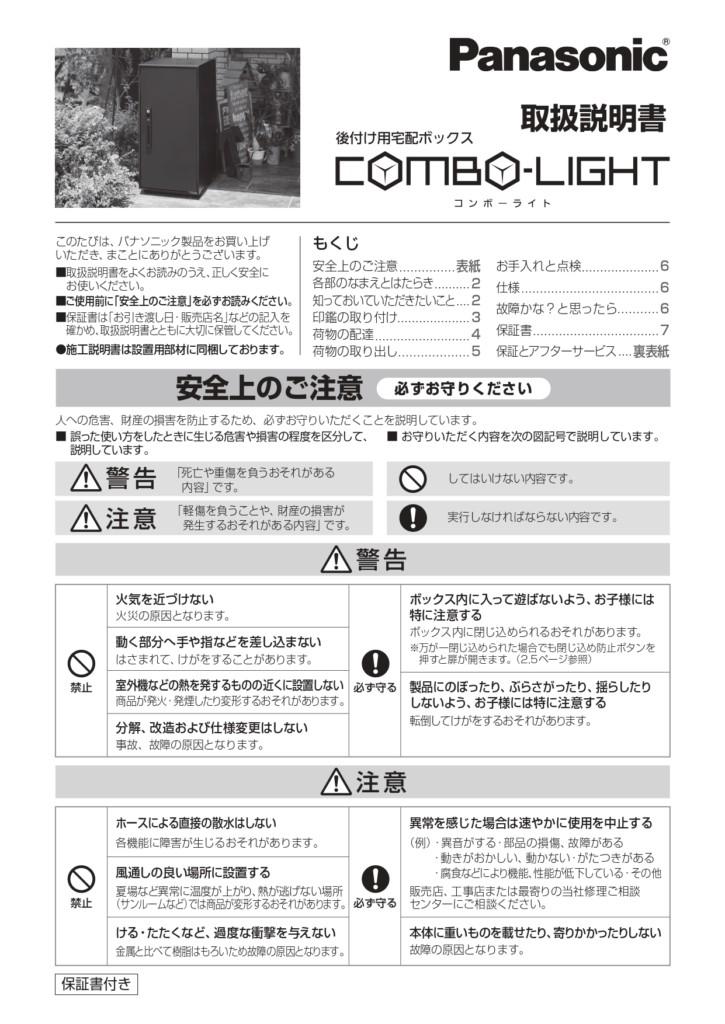 コンボライト 施工説明書_page-0001