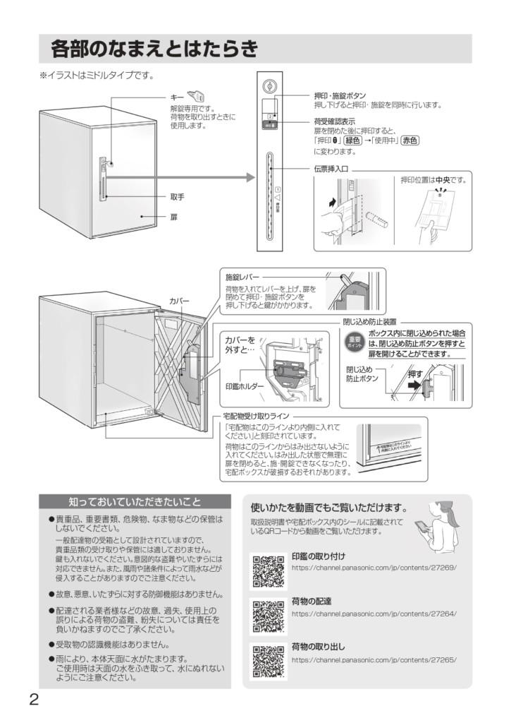 コンボライト 施工説明書_page-0002
