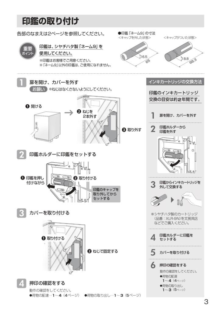 コンボライト 施工説明書_page-0003
