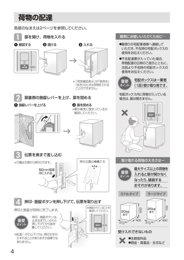 コンボライト 施工説明書_page-0004