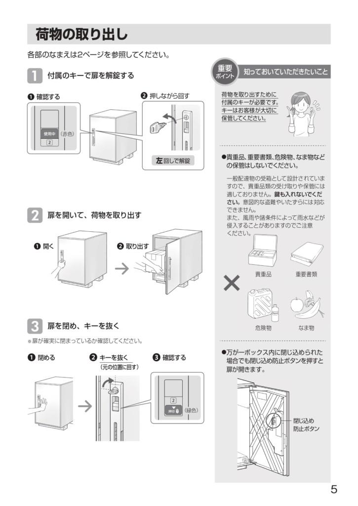 コンボライト 施工説明書_page-0005