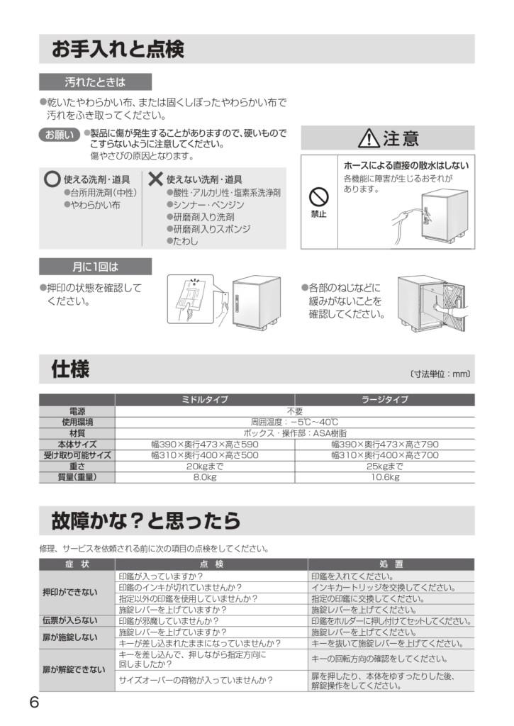 コンボライト 施工説明書_page-0006