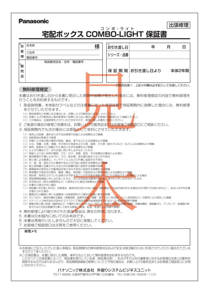 コンボライト 施工説明書_page-0007