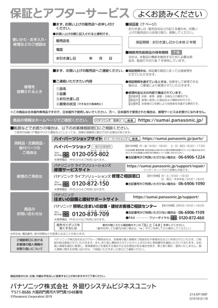 コンボライト 施工説明書_page-0008
