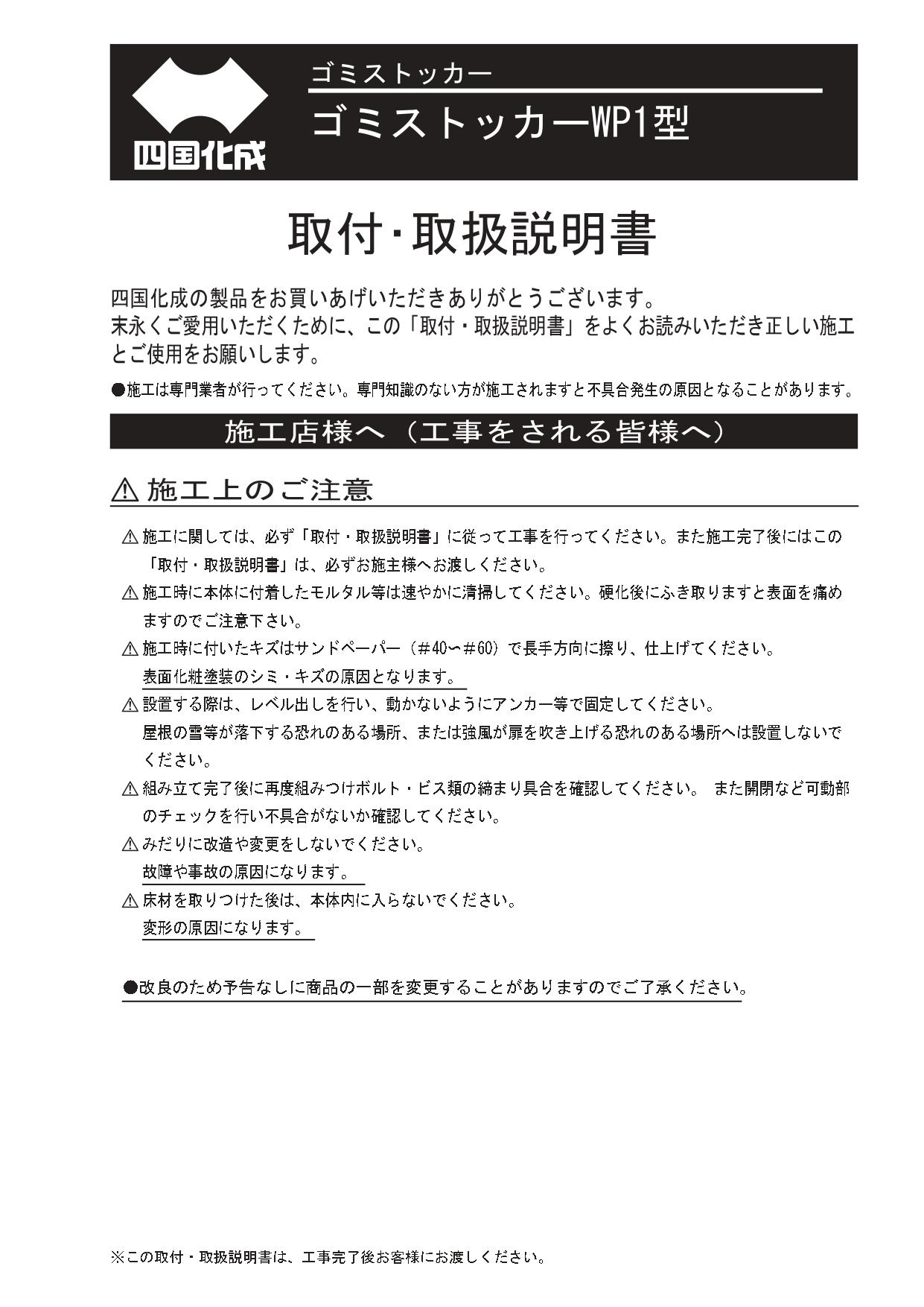 ゴミストッカーWP1型 施工説明書_page-0001