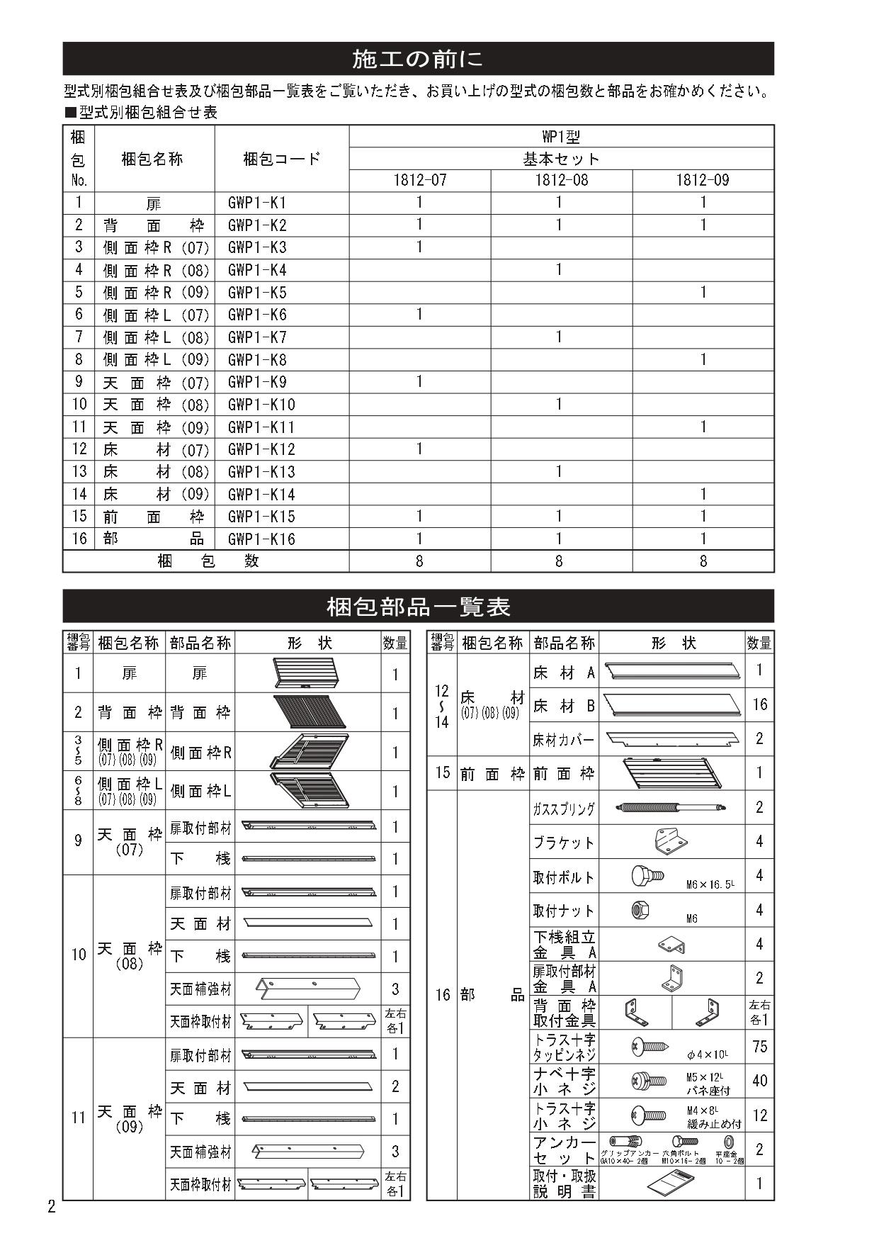 ゴミストッカーWP1型 施工説明書_page-0002