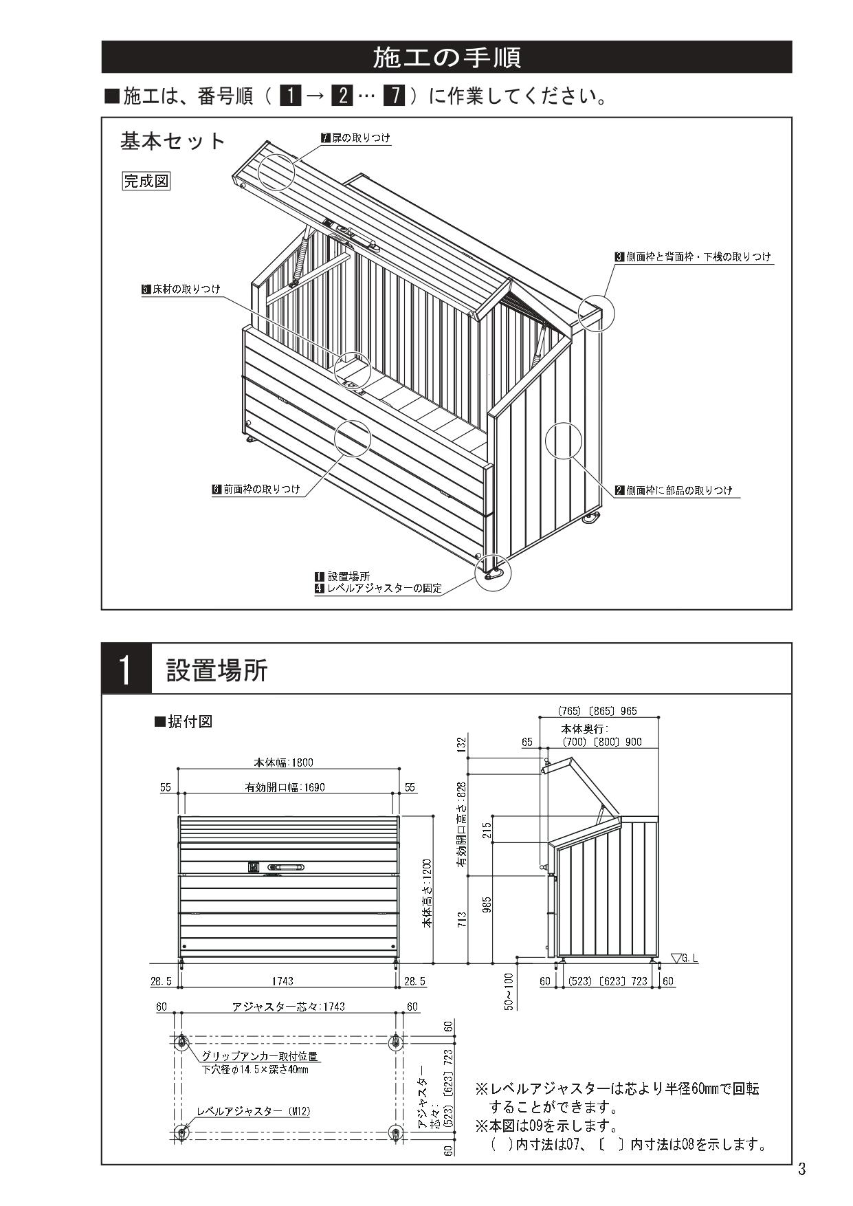 ゴミストッカーWP1型 施工説明書_page-0003