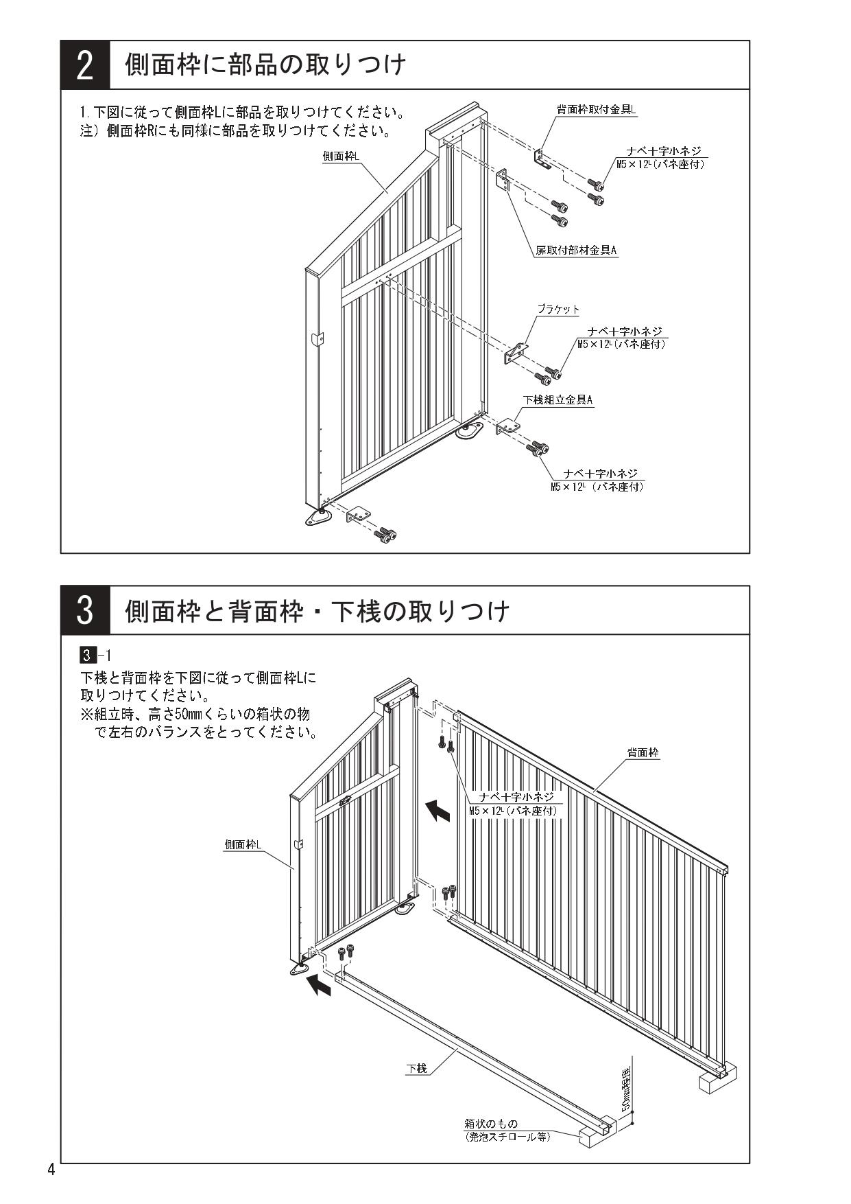 ゴミストッカーWP1型 施工説明書_page-0004