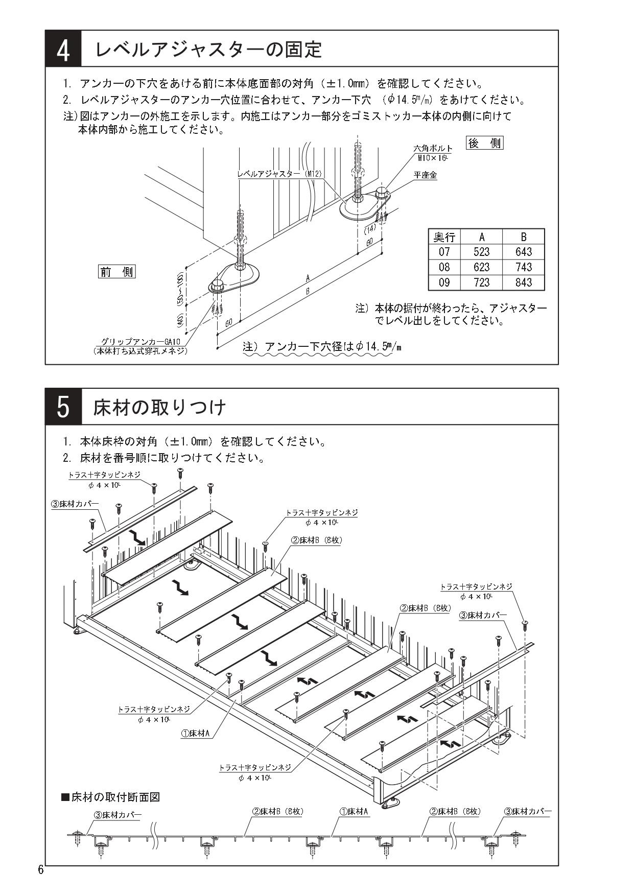 ゴミストッカーWP1型 施工説明書_page-0006