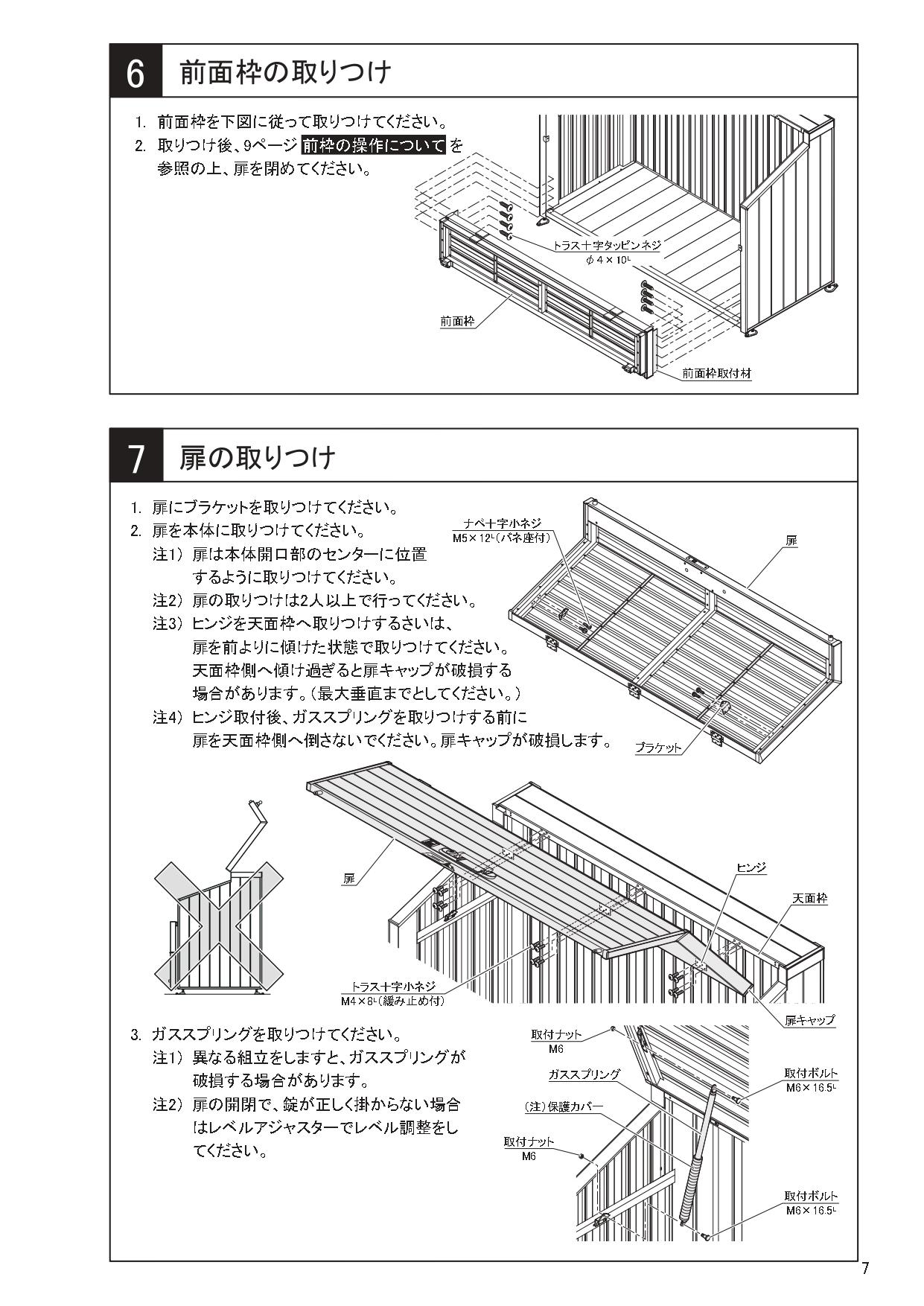 ゴミストッカーWP1型 施工説明書_page-0007