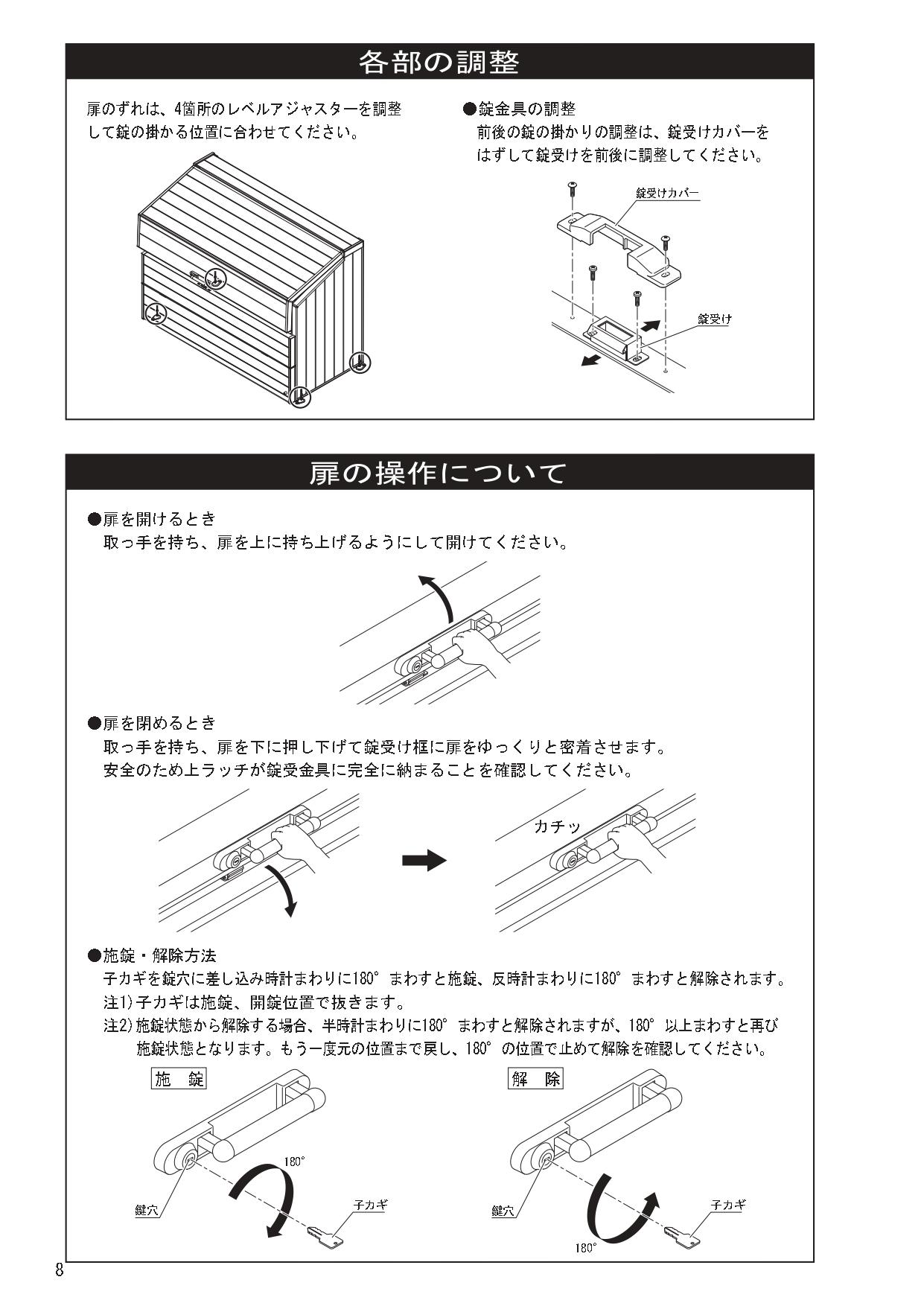 ゴミストッカーWP1型 施工説明書_page-0008