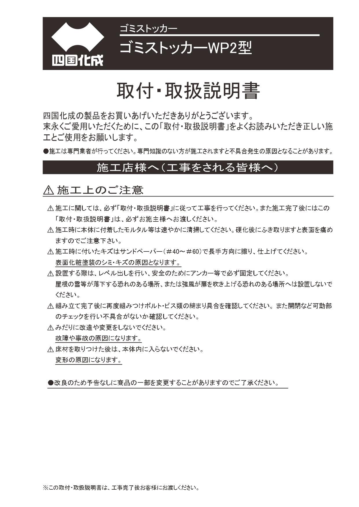 ゴミストッカーWP2型 施工説明書_page-0001