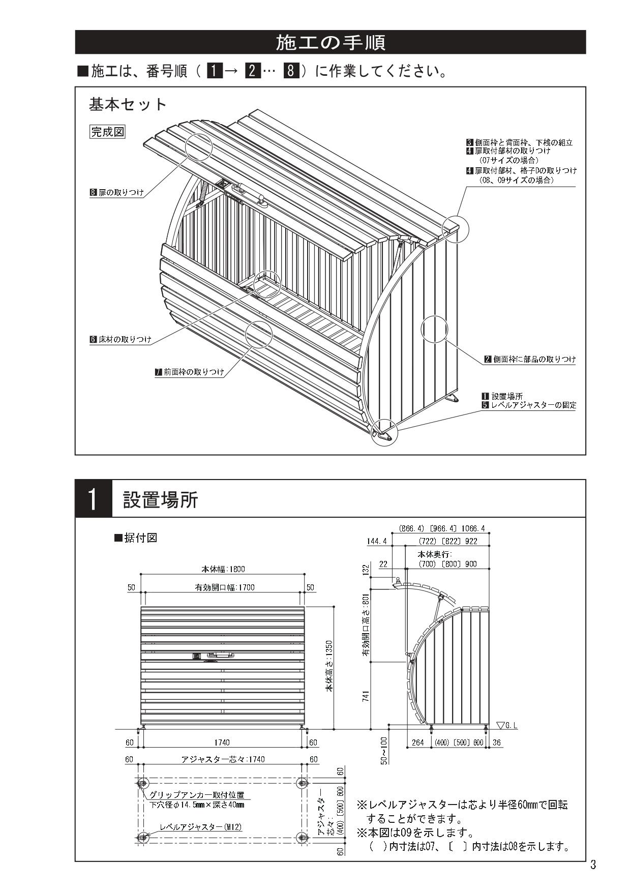ゴミストッカーWP2型 施工説明書_page-0003