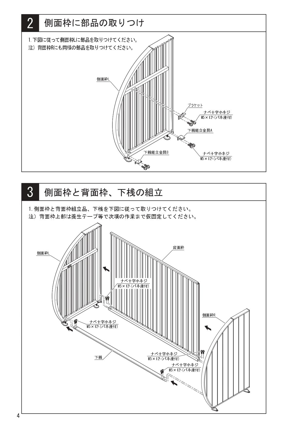 ゴミストッカーWP2型 施工説明書_page-0004