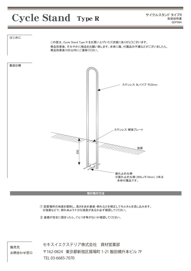 サイクルスタンド タイプR 説明書_page-0001