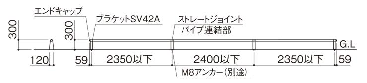 サイクルストッパーSV42型 基本セット+連投ユニット×2 据付図