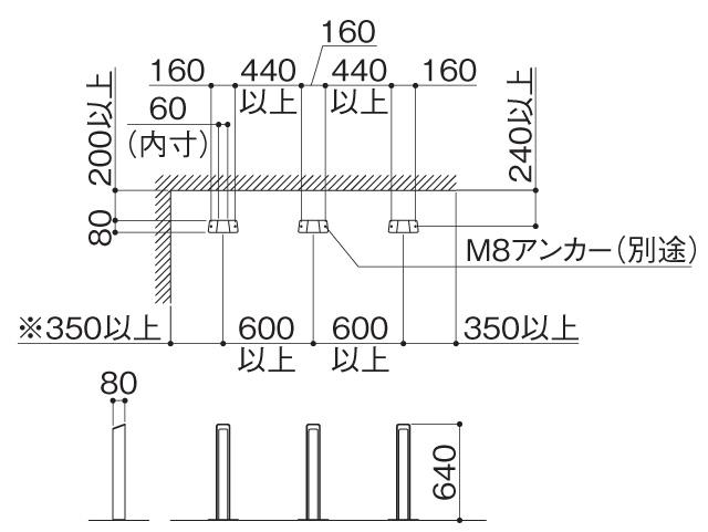 サイクルラックS6型 据付図