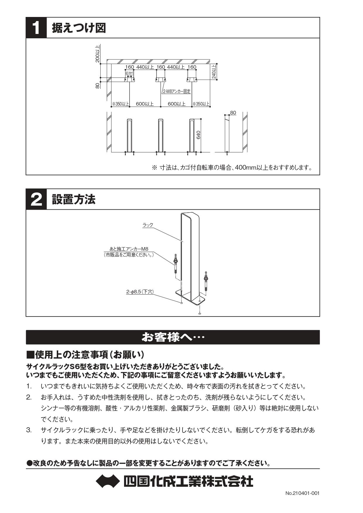 サイクルラックS6型 施工説明書_page-0002