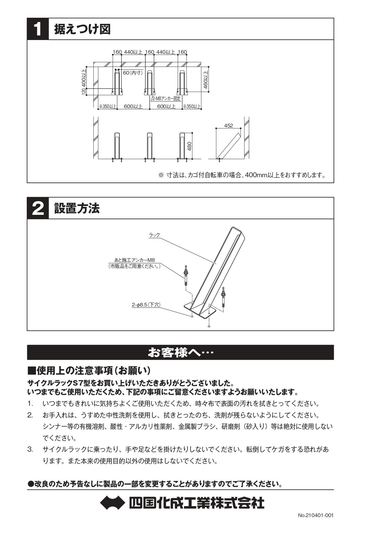 サイクルラックS7型 施工説明書_page-0002