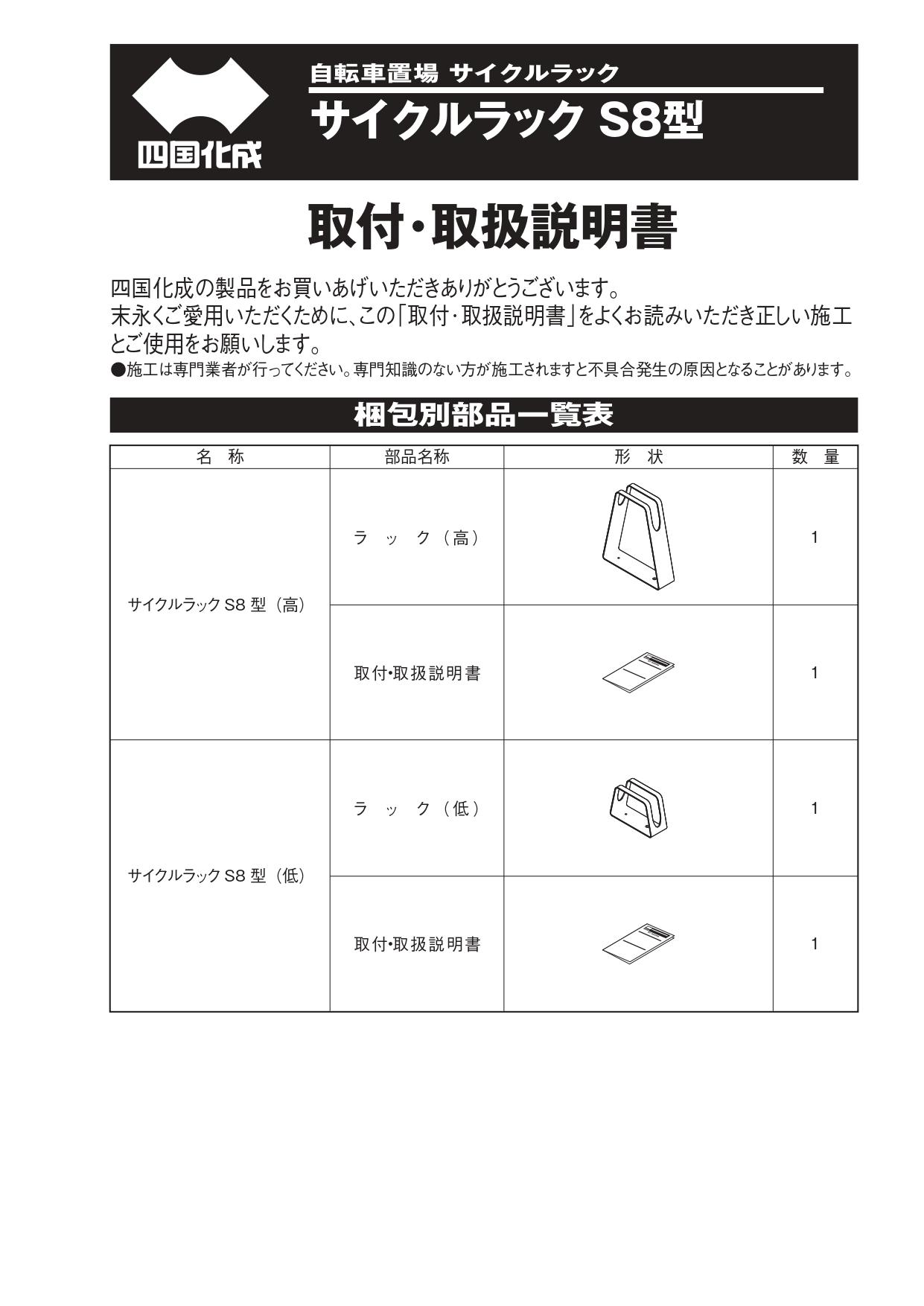 サイクルラックS8型 施工説明書_page-0001