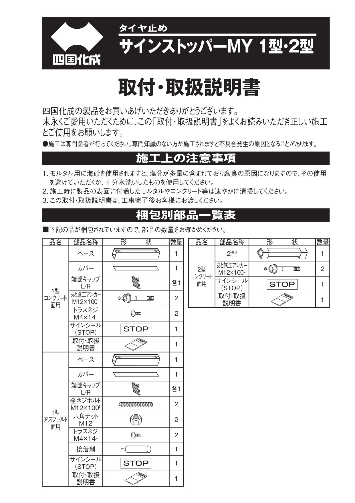 サインストッパーMY1型・2型 施工説明書_page-0001