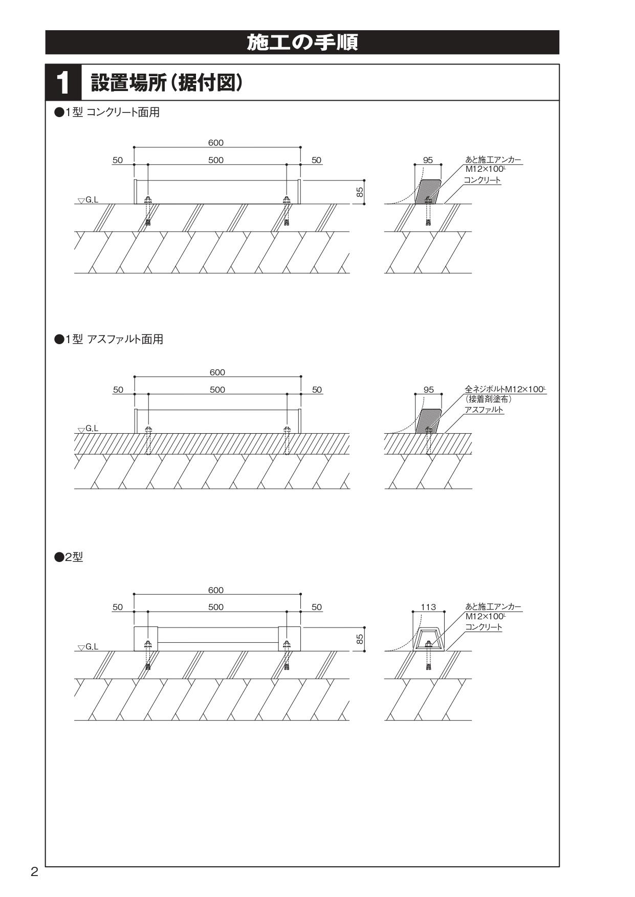 サインストッパーMY1型・2型 施工説明書_page-0002