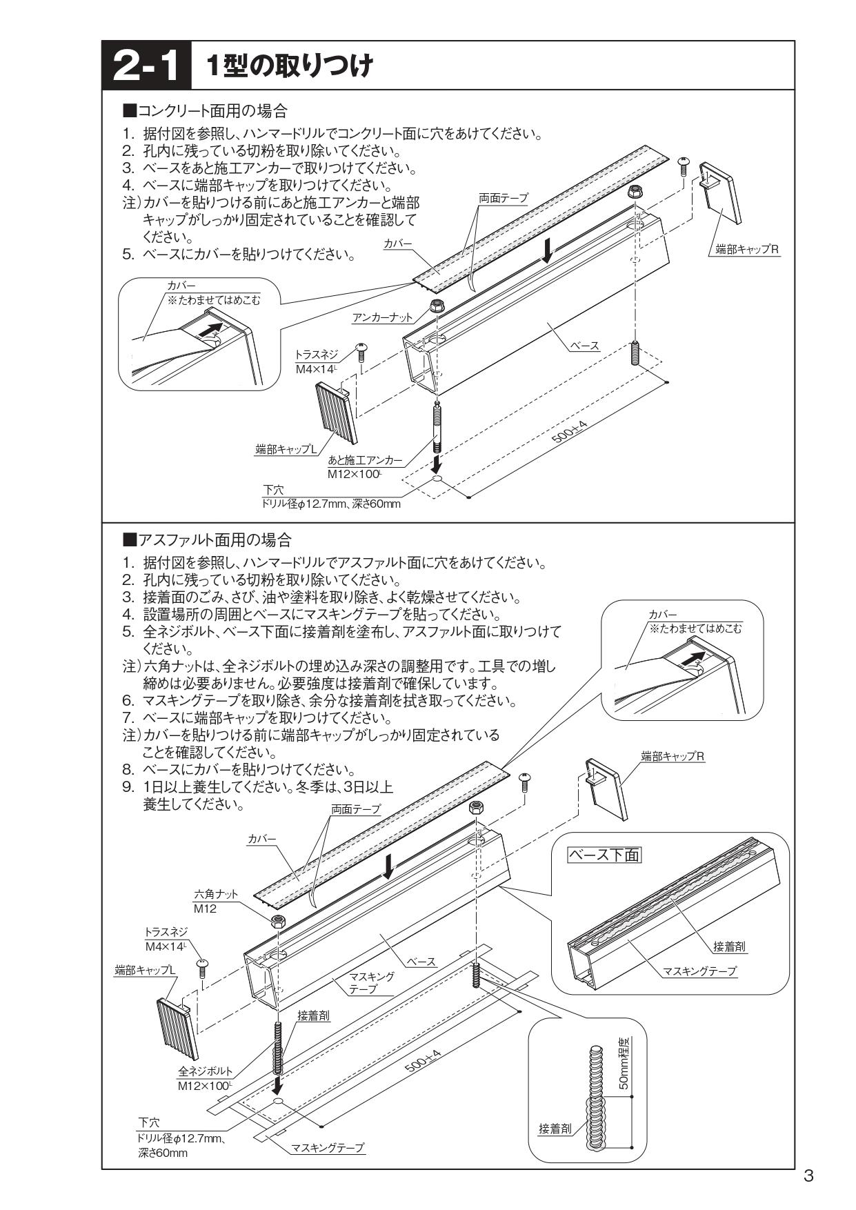 サインストッパーMY1型・2型 施工説明書_page-0003