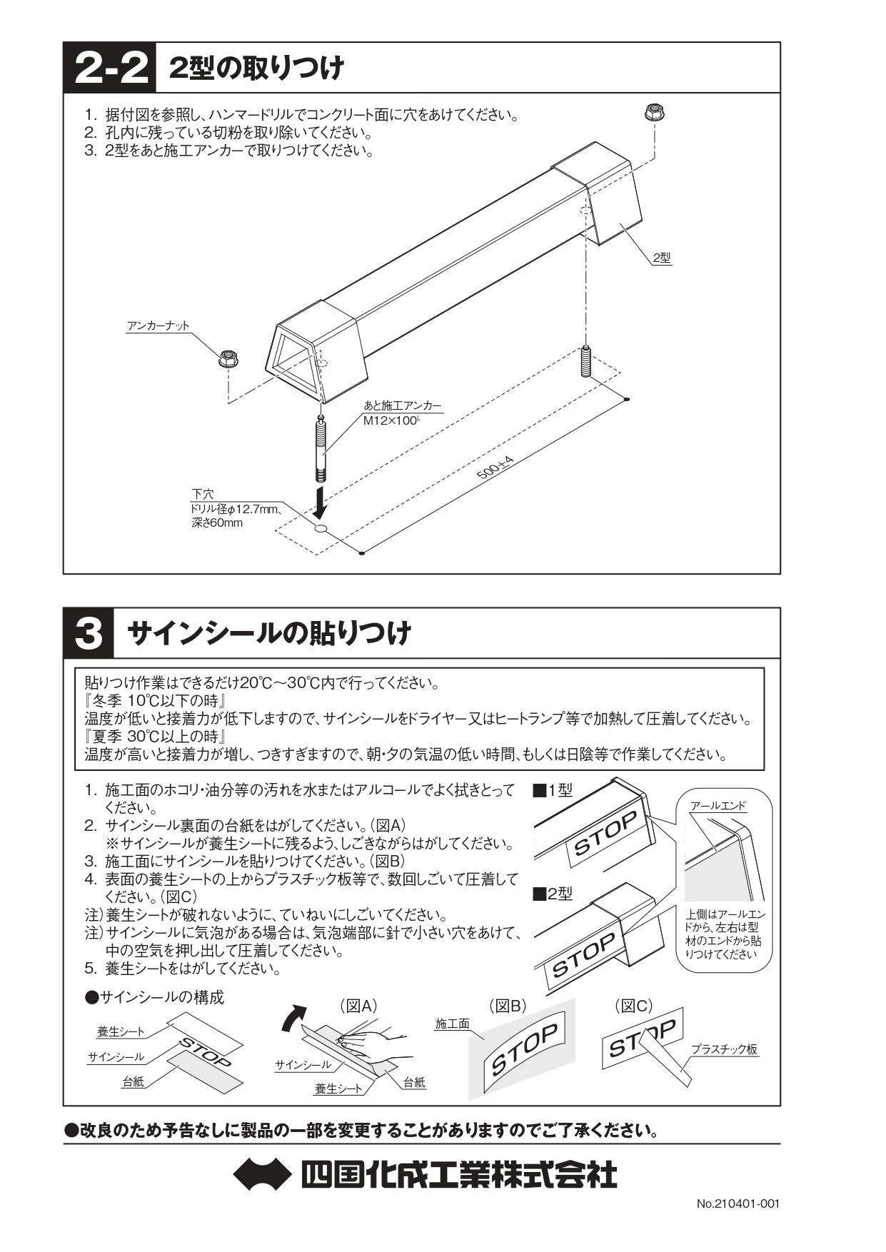 サインストッパーMY1型・2型 施工説明書_page-0004