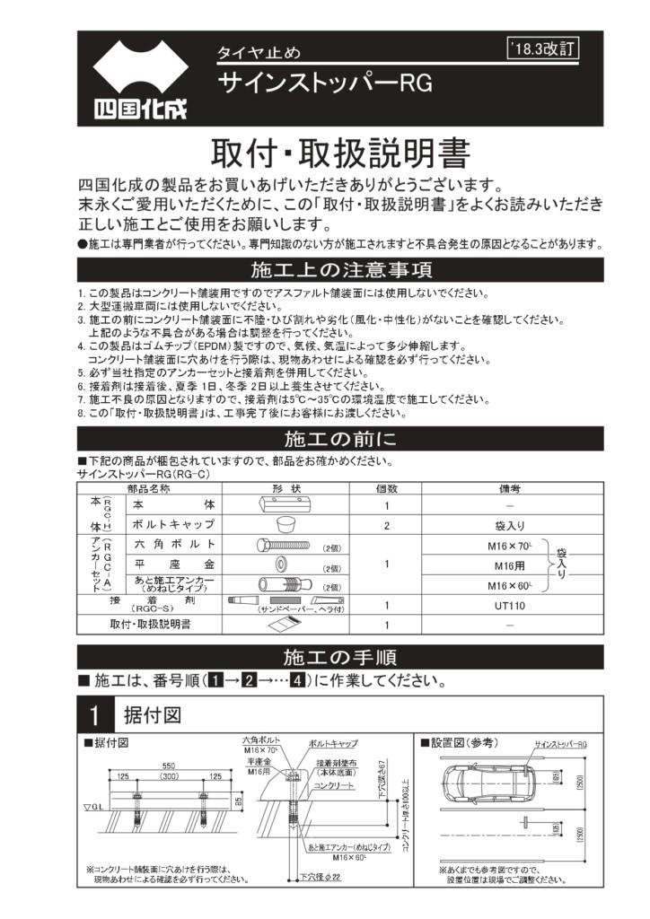 サインストッパーRG 施工説明書_page-0001