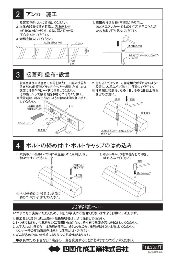 サインストッパーRG 施工説明書_page-0002