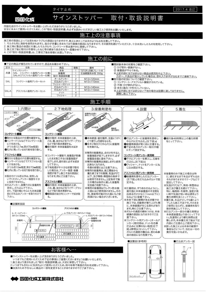 サインストッパーSAL 施工説明書_page-0001