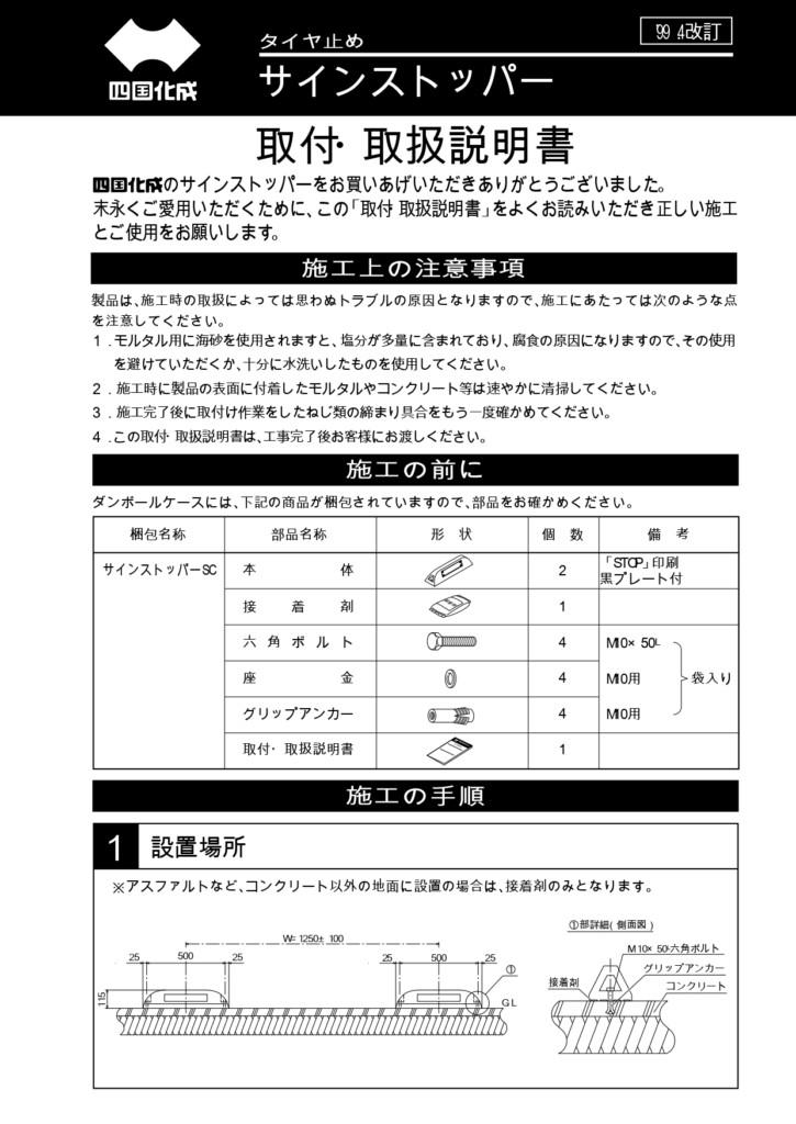 サインストッパーSC 施工説明書_page-0001