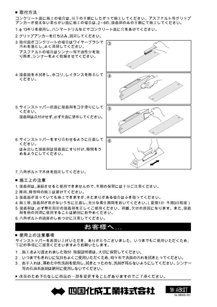 サインストッパーSC 施工説明書_page-0002