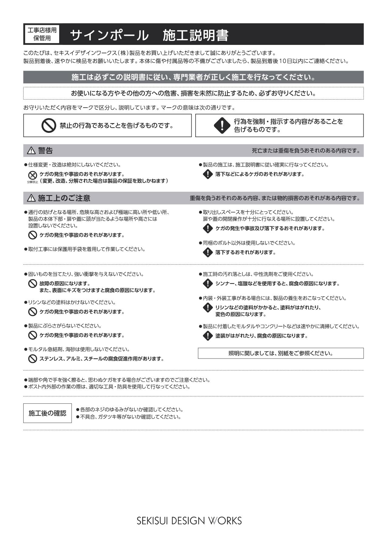 サインポール 施工説明書_page-0001