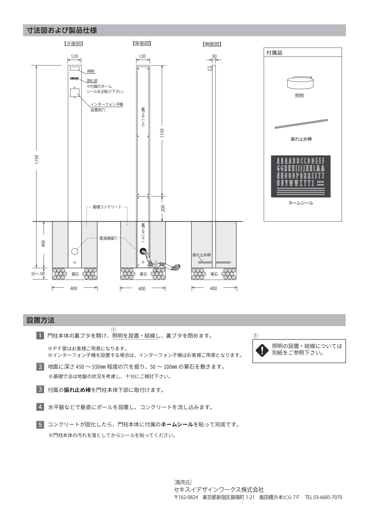 サインポール 施工説明書_page-0002