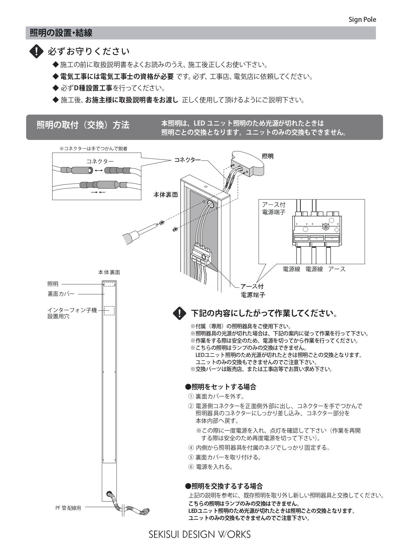 サインポール 施工説明書_page-0003