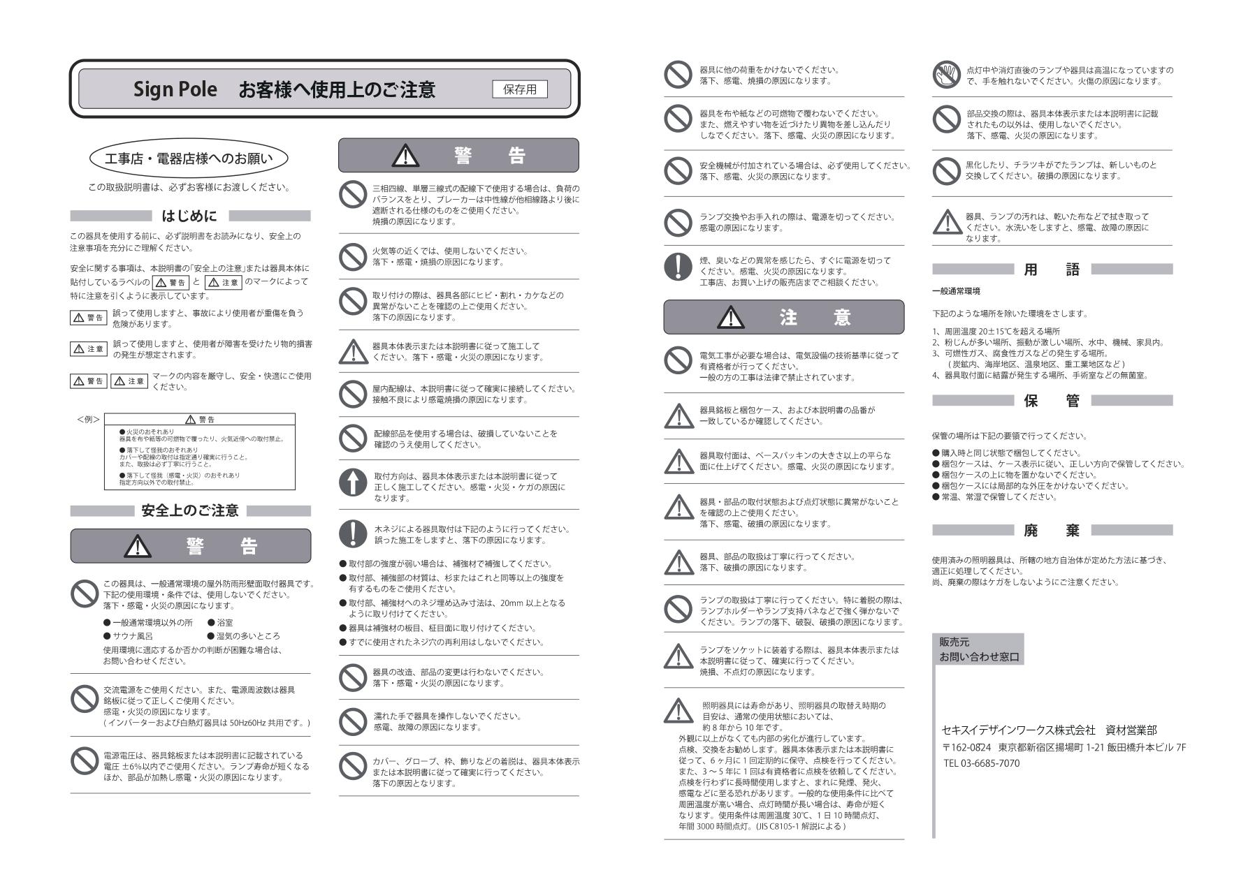 サインポール 施工説明書_page-0004