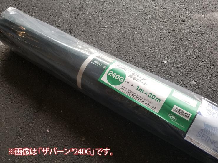 ザバーン・プランテックス防草シート お届け方法 (2)