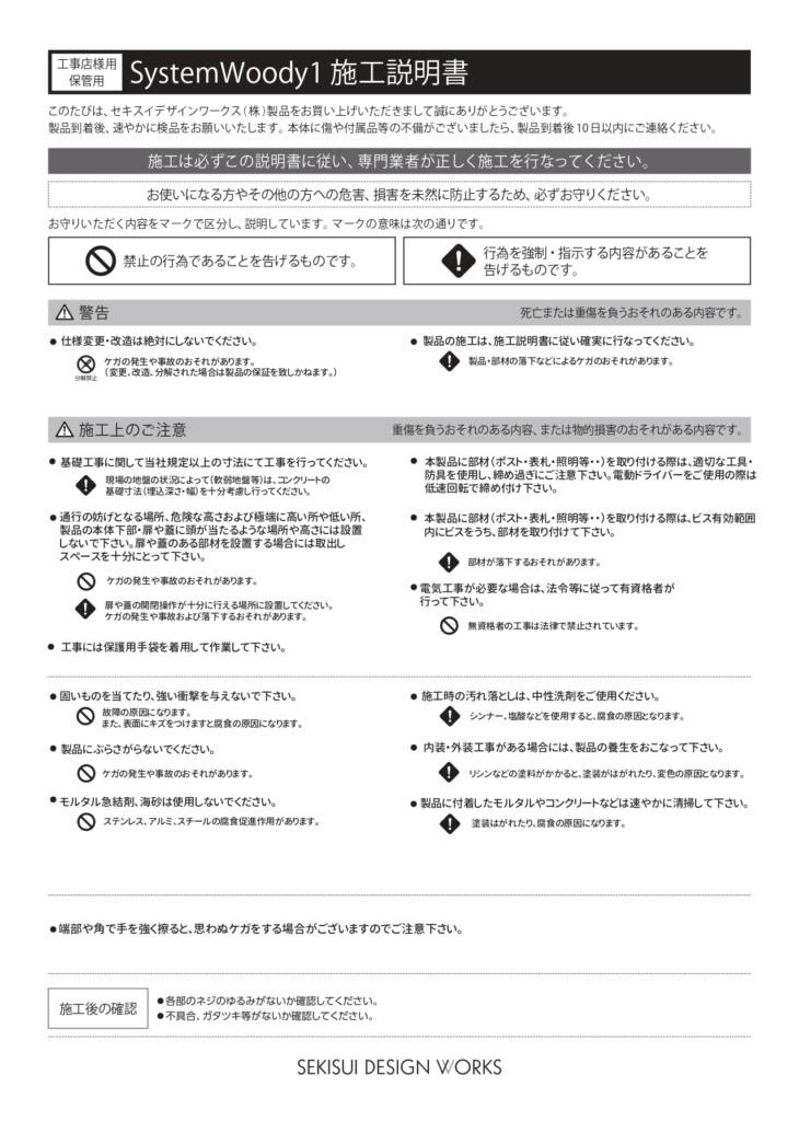 システムウッディ1 施工説明書_page-0001