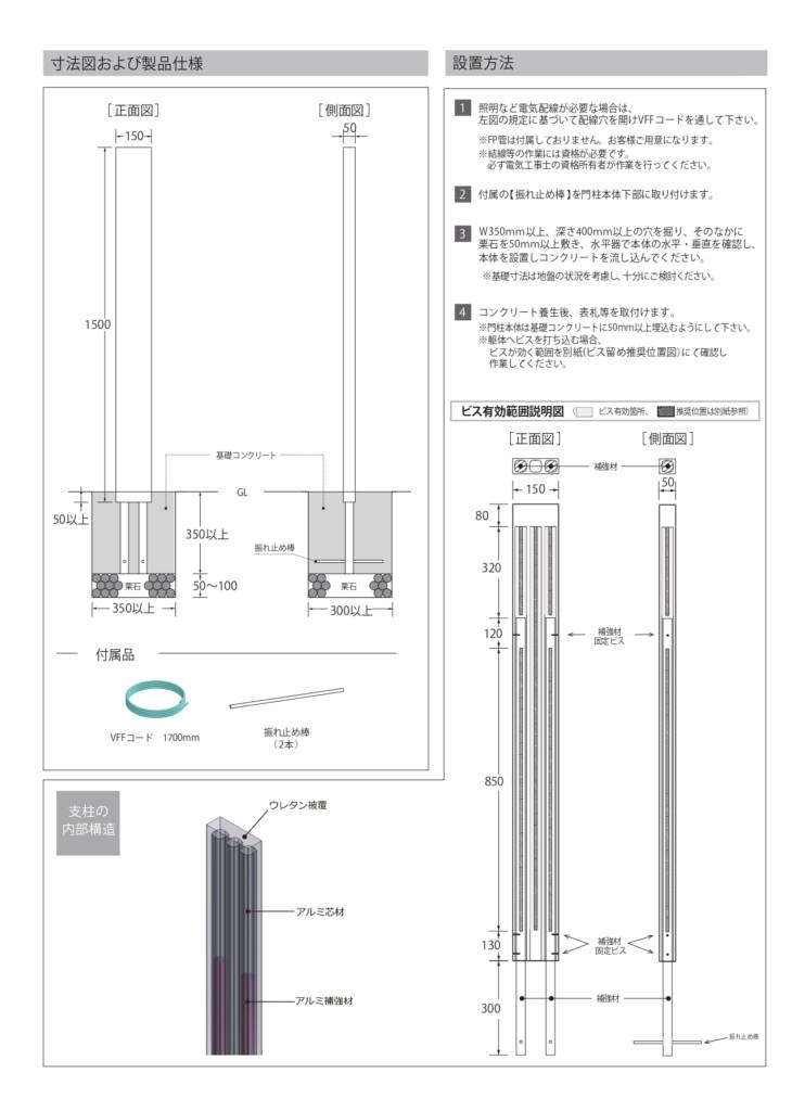 システムウッディ1 施工説明書_page-0002