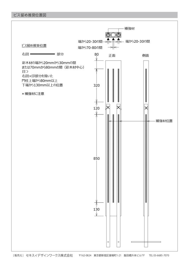 システムウッディ1 施工説明書_page-0003
