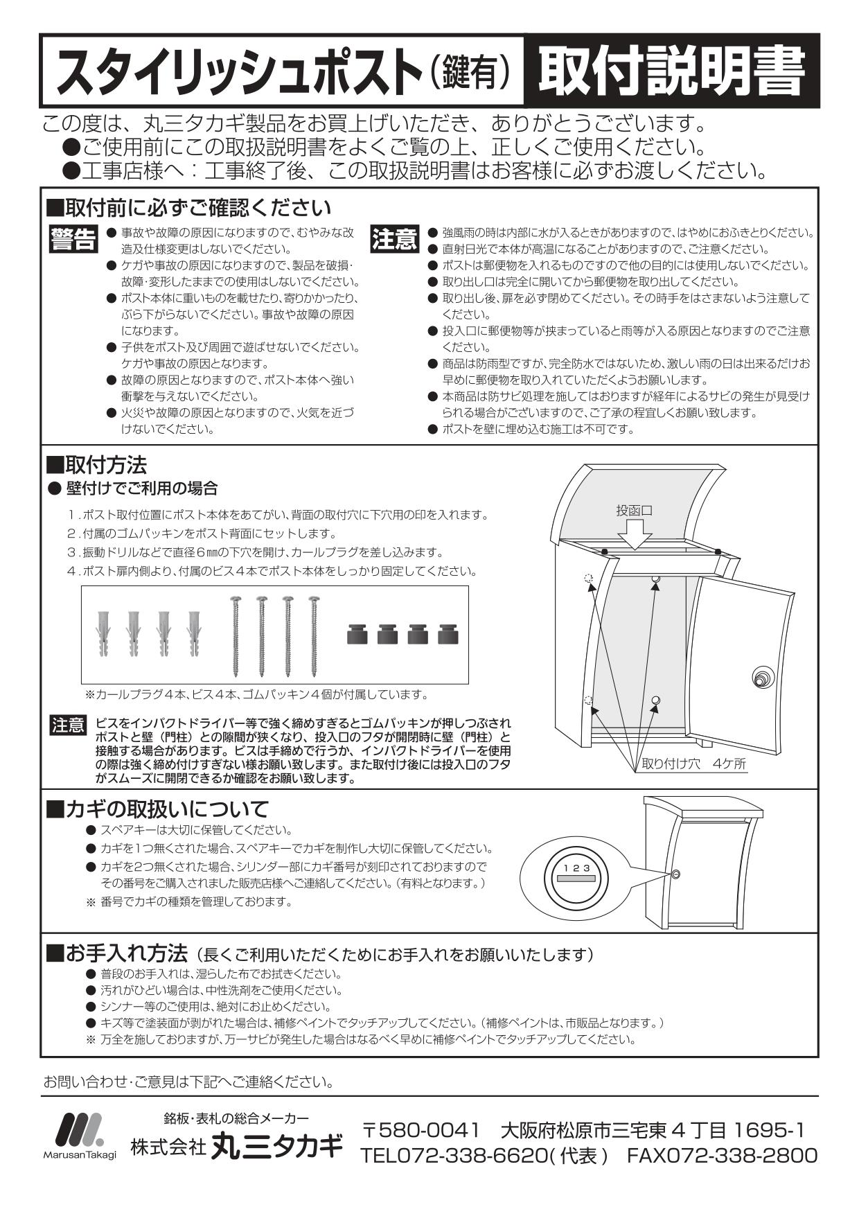 スタイリッシュポスト 取扱説明書_page-0001