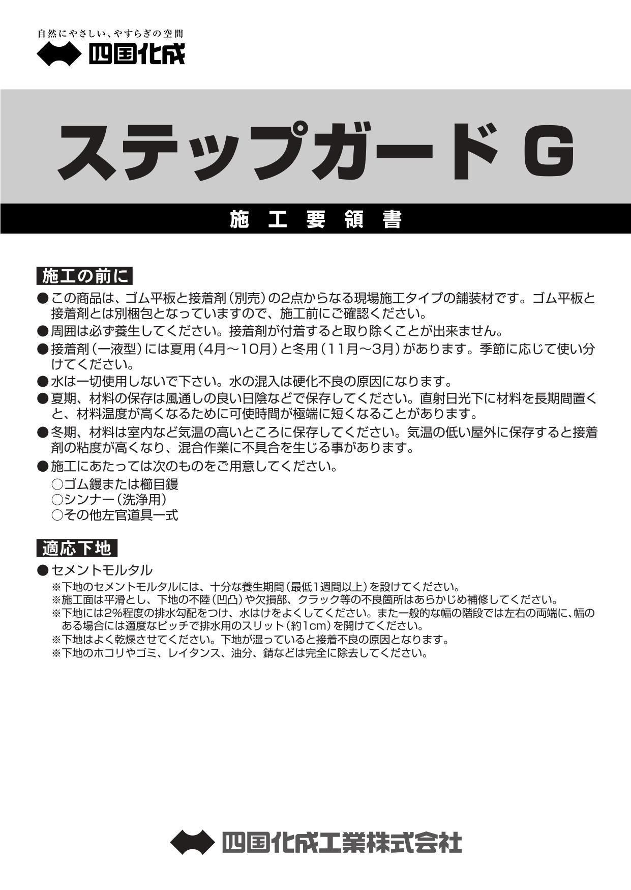 ステップガードG 説明書_page-0001