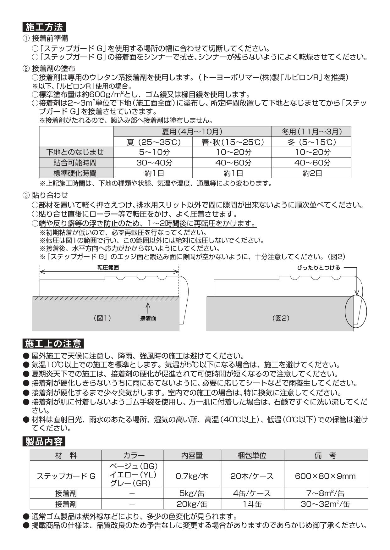 ステップガードG 説明書_page-0002